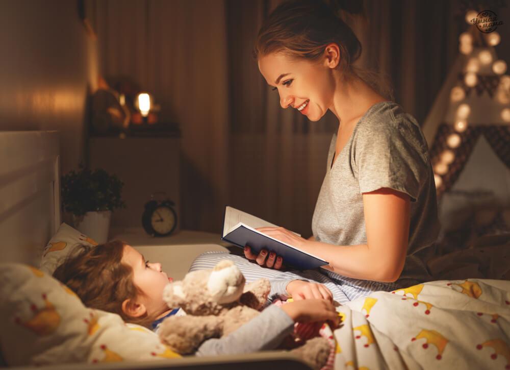 Чтение книг на ночь для воображения